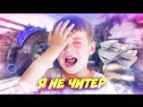 Dumbazz ПРИТВОРИЛСЯ НУБОМ ЧЕСТНЫЙ ШКОЛЬНИК В КС ГО! - Я НЕ ЧИТЕР! (ТРОЛЛИНГ В CS GO)