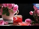 Варенье из миллиона лепестков роз