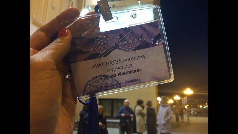 61-й фестиваль На родине П.И. Чайковского 2018 в Ижевске
