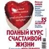 """Журнал """"ТЕЛЕСЕМЬ"""" в Казани"""