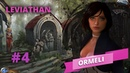 Leviathan Ormeli 4 выпуск