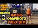 GTA 5 ROLEPLAY VMP 01 ЖИЗНЬ ОБЫЧНОГО РАБОТЯГИ НА СЕРВЕРЕ ГТА 5 РП