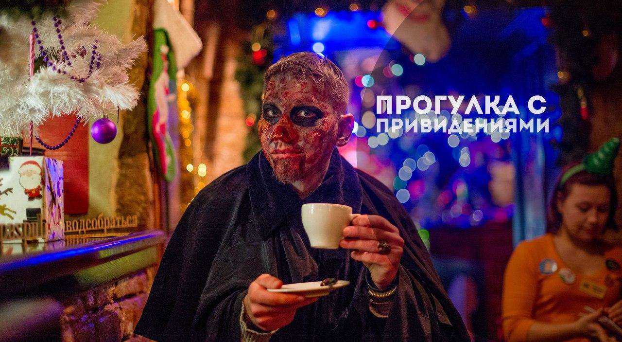 """Афиша Саратов Экскурсия """"Прогулка с привидениями"""""""