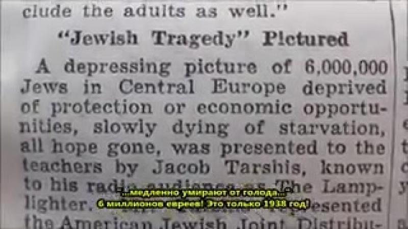Кто и зачем запланировал Холокост Часть 2