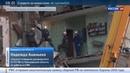 Новости на Россия 24 • ЧП в Междуреченске: задержан собственник помещения в обрушившемся доме