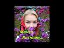 Мечта Катюши - Христианский Рассказ