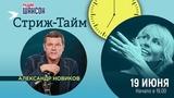 Александр Новиков в гостях у Ксении Стриж (Стриж-тайм)
