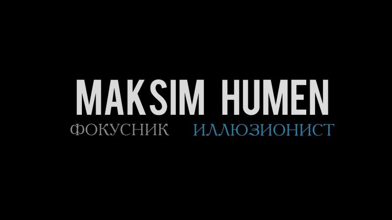 MAKSIM HUMEN. Выступление на новогоднем корпоративе (2018г)
