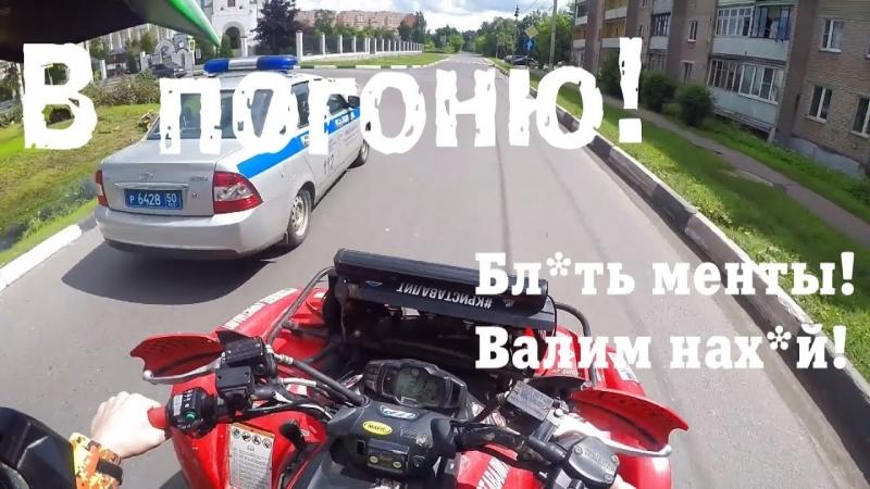 Уход от Полиции на Мото
