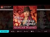 Леонсия Эрденко - Новая цыганская музыка (Альбом 2015 г)