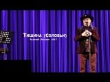 Тишина (Соловьи) Валерий Ярушин 2017 видео Тамара Павлова
