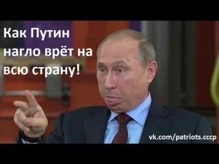 Как Путин нагло врёт на всю страну!!! Смотреть до конца!!!