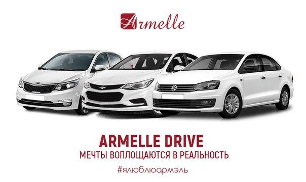 Вы слышали, что уже более сотни дистрибьюторов компании Armelle управл