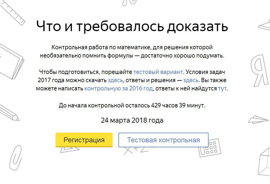 Яндекс проведёт в Таганроге контрольную по математике ЧТД