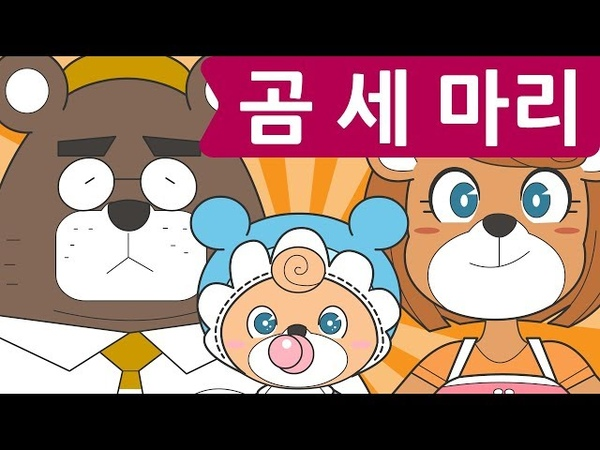 Korean Children's Song - Three Bears - 곰 세 마리