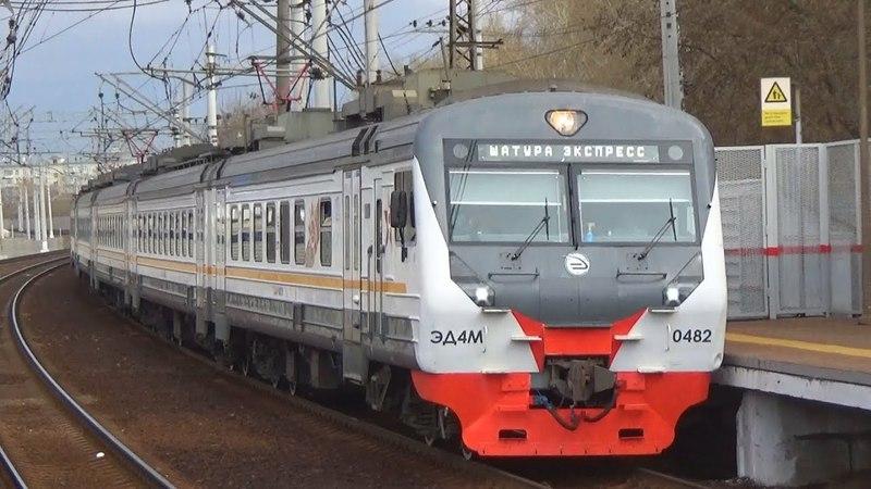Электропоезд ЭД4М-0482 ЦППК экспресс Куровская - Москва Казанская, платформа Фрезер