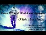 Karen_TUZ_feat_Shot___Aka_Dumikyan_-_O_Tebe_Moi_Mysli__Pesnya__(MosCatalogue.net).mp4