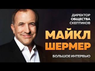 Майкл Шермер о верующих, косплеерах, борьбе с мракобесием и счастье скептика