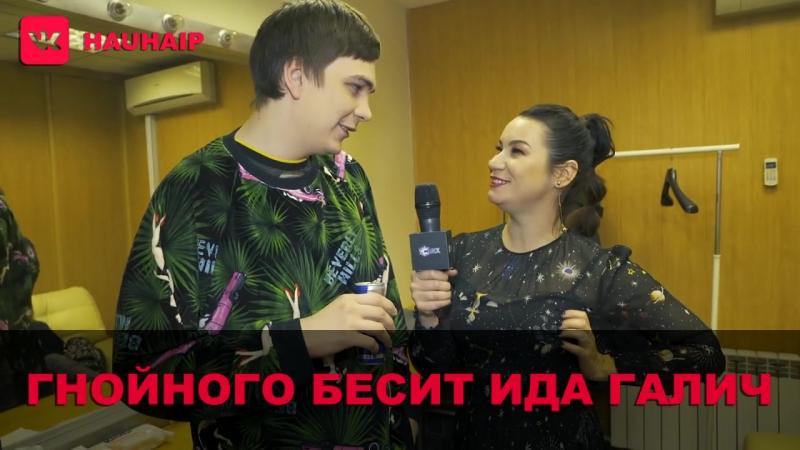 Гнойного бесит Ида Галич