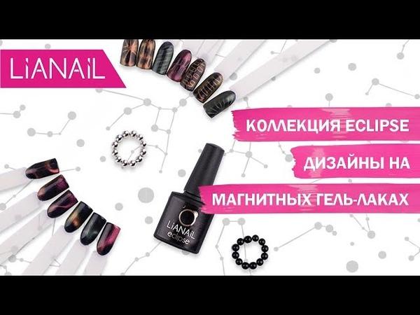 Дизайны на магнитных гель-лаках LIANAIL
