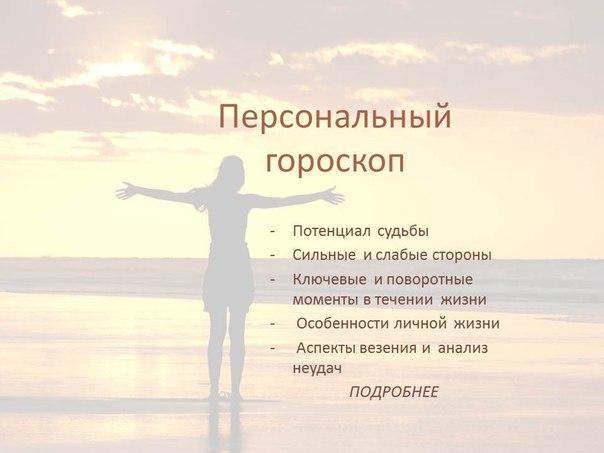 Индивидуальный (или персональный) гороскоп - авторский проект ирины звягиной и юрия данилова.