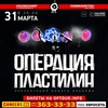 31.03 - ОПЕРАЦИЯ ПЛАСТИЛИН @ ПИТЕР, Космонавт