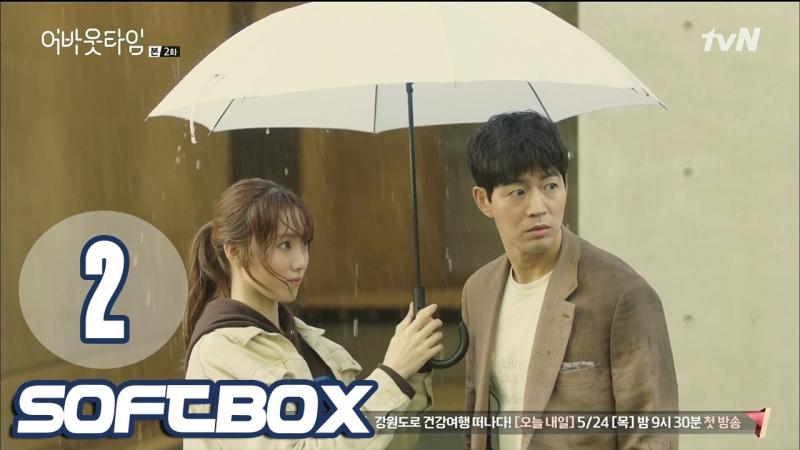 [Озвучка SOFTBOX] О времени 02 серия