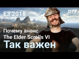 Почему анонс The Elder Scrolls VI так важен
