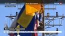 Новости на Россия 24 • Вальс на Неве ледоколы танцевали под Чайковского