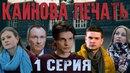 Каинова печать - 1 серия HD 2017