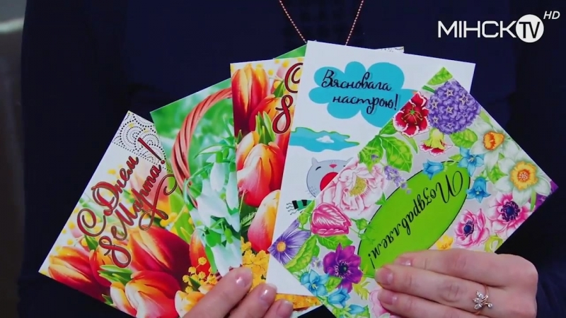 Дарите открытки Белпочта провела мероприятие Весеннее настроение