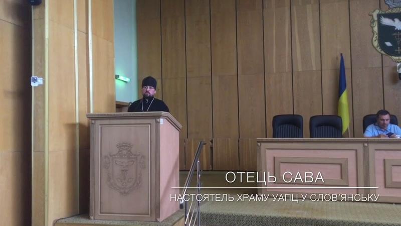 Промова отця Сави після прийняття рішення про виділення землі для храму УАПЦ у Слов'янську - 28.06.2018