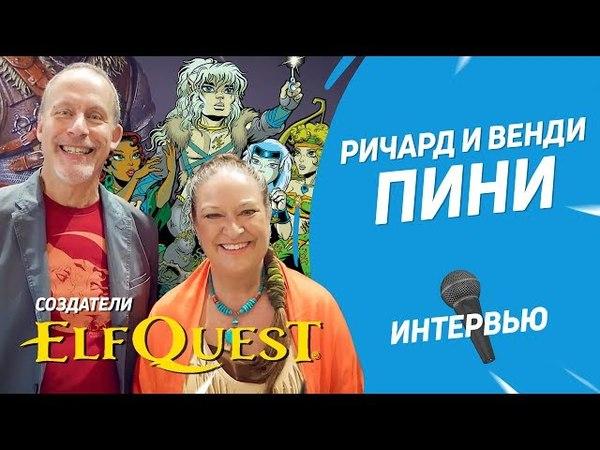 Создатели ElfQuest Ричард и Венди Пини Интервью