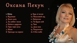 Оксана Пекун. Популярн псн