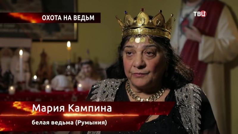 Охота на Ведьм Канал ТВ Центр Москва Эфир 17 01 2018 г