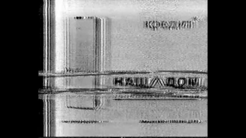 Региональный рекламный блок №5 г Абакан НТВ 9 ноября 2005 Агентство рекламы Медведь