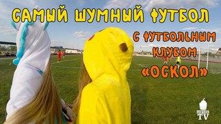 Самый шумный футбол с ФК Оскол - Шум TV