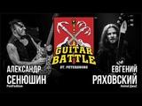 GUITAR BATTLE #3 Сенюшин vs Ряховский