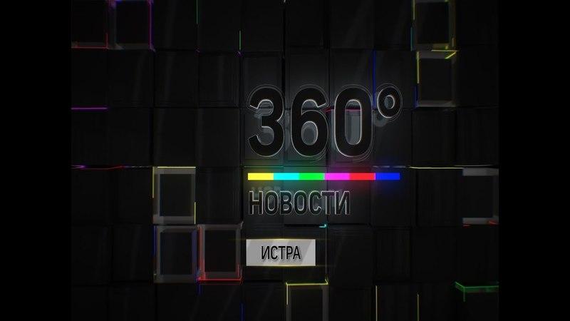 НОВОСТИ ИСТРА 360° 18.05.2018