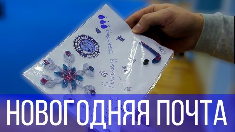 Динамовская новогодняя почта