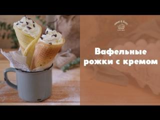 Вафельные рожки со взбитыми сливками [sweet & flour]