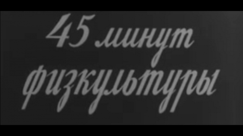 45 МИНУТ ФИЗКУЛЬТУРЫ (1967)