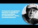 Музыкант Владимир Рекшан поделился впечатлениями от просмотра Лета Серебренникова