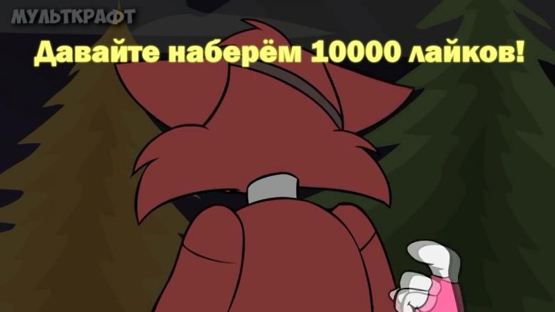 Приключения аниматроников на Хэллоуин в 5 Ночей с Фредди [Анимация на русском] - Фнаф анимация