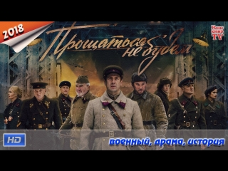 *** / HD версия 1080p / 2018 (военный, драма, история)