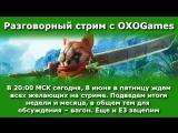 Разговорный стрим на OXOGames
