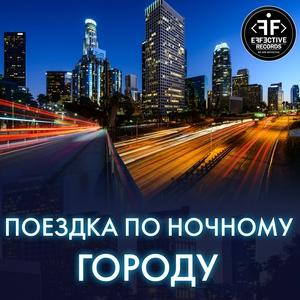 Поездка по Ночному Городу