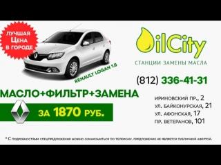 АКЦИЯ!! Renault Logan 1.6 масло+фильтр+замена за 1870 руб.