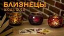 БЛИЗНЕЦЫ июль 2018 Таро Прогноз Финансы Любовь Здоровье