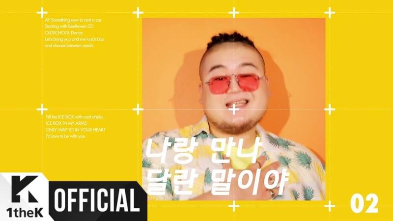 [MV] KILLAGRAMZ(킬라그램) _ ICEBOX (Feat. Kisum(키썸), Don Mills)